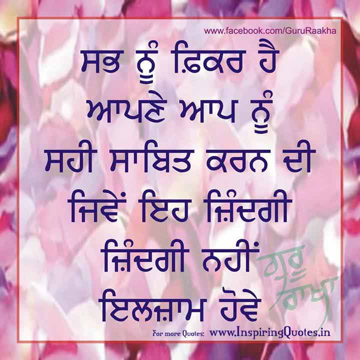 Two Lines Punjabi Love Quotes | Anti Love Quotes