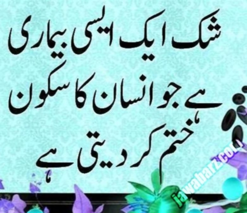 I Love You Quotes Urdu : Urdu image quotes - Good Wiz